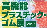 高機能プラスチック・ゴム展2017