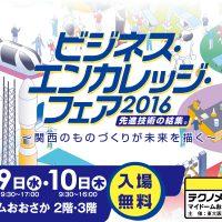 ビジネス・エンカレッジ・フェア2016