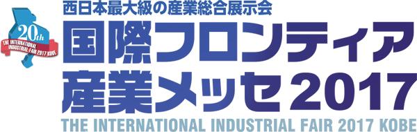 国際フロンティア 産業メッセ2017