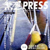 永和信用金庫 繁盛PRESS