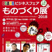 OSAKAビジネスフェア ものづくり展+(プラス)2018