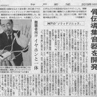 難聴者向けイヤホン 神戸新聞