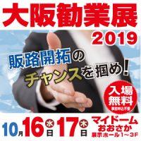 大阪勧業展 2019